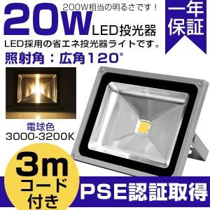 LED投光器  屋外 LED投光器 20W 電球色 IP65 3000-3200K 3mコード 防塵防水 看板灯1年保証 PSE認定済|vastmart