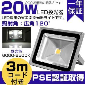 LED投光器  屋外 LED投光器 20W 200W相当 照明 LED ライト 作業灯 集魚灯 看板灯 PSE認定済 防水防塵 3mコード 昼光色 「1年保証」|vastmart