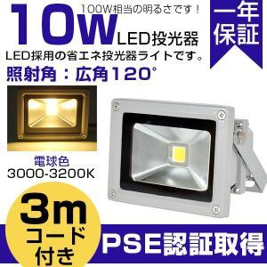 LED投光器 屋外 投光器10W 100W相当 作業灯 集魚灯 看板灯 防水防塵 PSE認定済 電球色 「1年保証」|vastmart