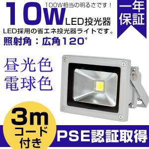 1年保証 LED投光器 投光機 10W 100W相当 照明 LED ライト 作業灯 集魚灯 看板灯 PSE認定済 防水防塵 昼光色/電球色|vastmart