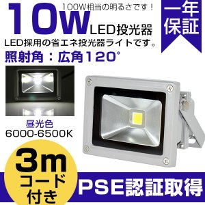 LED投光器 屋外 LED投光器 10W 100W相当 照明 LED ライト 作業灯 集魚灯 看板灯 PSE認定済 防水防塵 昼光色1年保証|vastmart