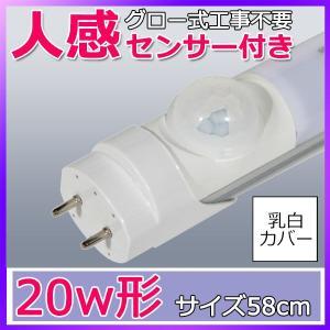 LED蛍光灯 20w形 蛍光管 20型 人感センサー付き 直管蛍光灯 58cm 昼光色 電球色