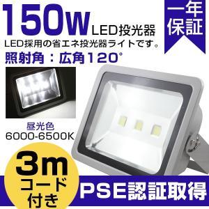 LED投光器 屋外 LED投光器150W 1500W相当 防水 LEDライト 作業灯 集魚灯 看板灯 看板 昼光色 防水防塵 1年保証|vastmart