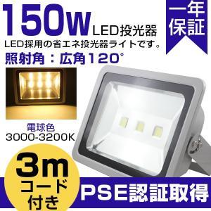 LED投光器 屋外 LED投光器 150W IP65 3000-3200K 電球色 LED投光器  作業灯 集魚灯 看板灯 看板  防水防塵 1年保証|vastmart