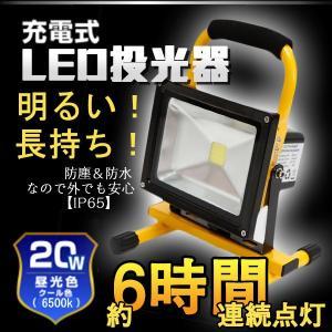 LED 投光器 20W 6000K 充電式 昼白色 LED作業灯 ポータブル投光器 コードレス 防水加工|vastmart