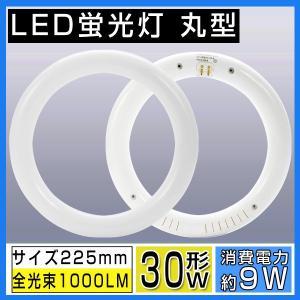 LED 蛍光灯 丸型 30形 サークライン グロー式工事不要 昼光色 電球色 丸型 蛍光灯