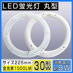 LED蛍光灯 丸型 30形 クリアタイプ 昼光色 電球色 サークライン グロー式工事不要|vastmart