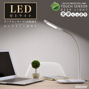 wasser デスクライト led おしゃれ 学習机 目に優しい LEDデスクライト LEDデスクスタンド 面発光 タッチ式3段階調光 子供 電気スタンド|vastmart