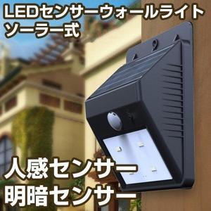 LEDセンサーライト 屋外 感知 LEDソーラーライト 防水IP65 配線不要 昼白色 LED投光器 ガーデンライト|vastmart