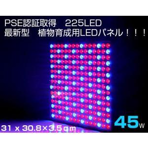LED 植物育成 225 45W LED 植物育成ライト 水耕栽培ランプ 室内  LEDパネル 照明 人気|vastmart