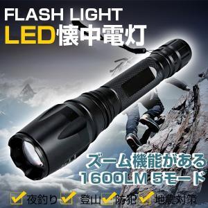 LED懐中電灯 強力 T6 led懐中電灯 最強 1600LM 5モード LED懐中電灯 強力 ハンディーライト|vastmart