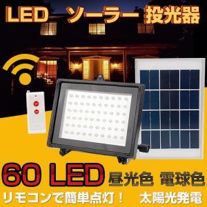 1年保証 LED ソーラー投光器  LED投光器 屋外 リモコン付き 60LED 投光器  昼光色 電球色|vastmart