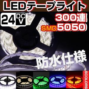 LEDテープライト 防水 間接照明 5m 防水 24V 5m LEDテープ 300連5050SMD 白ベース 正面発光 全5色 照明器具|vastmart