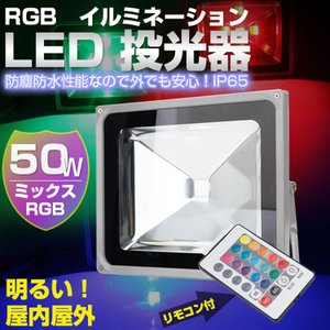 LED投光器 屋外 LED投光器  50W 500W相当 リモコン付き 16色RGB 防水防塵 調光調節 イルミネーション スタンド ステージ LEDスポットライト|vastmart
