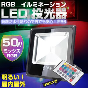 LED投光器 屋外 LED投光器  50W 500W相当 薄型 リモコン付き 16色RGB 防水防塵 調光調節 イルミネーション スタンド ステージ LEDスポットライト|vastmart