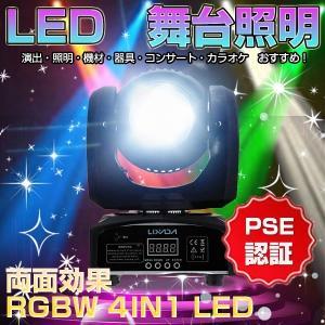 【セール】舞台照明 舞台LED ステージ照明  ムービングライト カラオケ 演出 照明 機材 器具 コンサート|vastmart