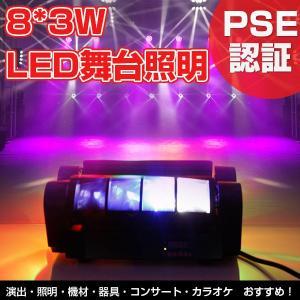 【セール】ステージライト LED エフェクト ムービングライト カラオケ 演出 照明 機材 器具 コンサート|vastmart