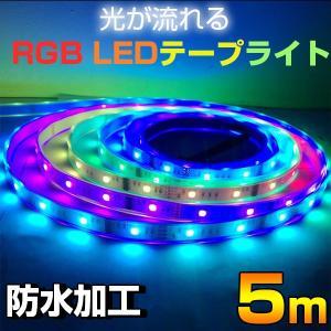 流れるLEDテープライト 5m 防水 RGB 12V SMD5050 光が流れる LEDテープ WS6803 単体販売 白ベース 延長用 vastmart