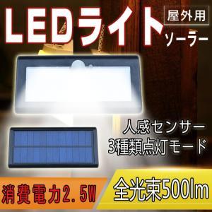 LEDソーラーライト 3モード 人感センサーライト+微光 常夜灯 屋外 外灯 人感センサー  防水規格 庭園灯 ソーラー充電 昼光色 照明器具|vastmart