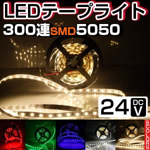 LEDテープライト 24V 5m LEDテープ 5m 300連5050SMD 白ベース 正面発光 全5色|vastmart