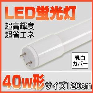 LED蛍光灯 40w形 直管 120cm 高発光効率 2800lm 消費電力18W  昼光色 グロー式工事不要|vastmart