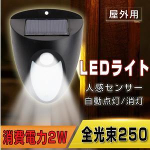 LEDソーラー ライト 常夜灯 人感センサーライト+微光 光センサー 明るさセンサーソーラー充電 LEDガーデンライト電飾 省エネ 自動点灯|vastmart
