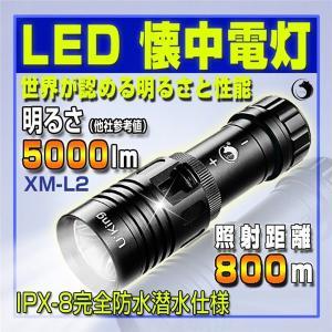 LED懐中電灯 防水 強力 無段階調光 モードメモリ 5000LM ハンドライト キャンプ 夜釣り 防災用ライト|vastmart