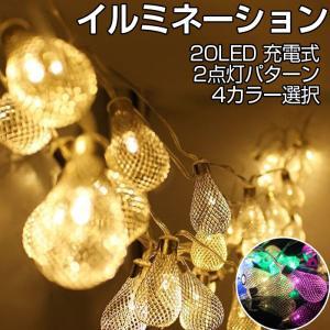 イルミネーション LEDライト 屋外 クリスマスツリー 20...
