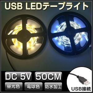 LEDテープライト USB 防水 50cm 30連5050SMD 白ベース 昼光色 電球色|vastmart