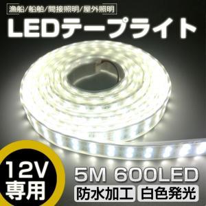 LEDテープライト 5m 防水 12V 600連SMD5050 二列式 白ベース ホワイト 漁船/船舶/屋外照明/led間接照明|vastmart