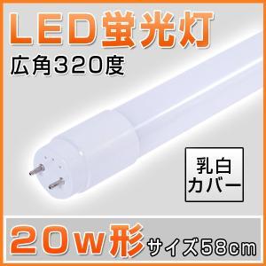 LED蛍光灯 20w形 直管 58cm 広角320度 昼光色 昼白色 電球色 グロー式工事不要|vastmart
