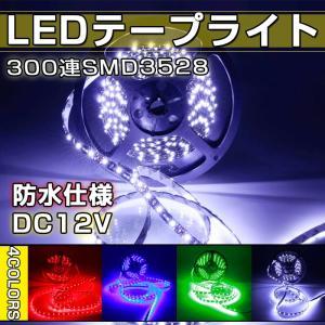 【仕様】 動作電圧:DC 12V 消費電力:24W LED数:300個3528SMD  発光色:青、...
