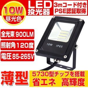 2017新発表 1年保証  led投光器 屋外 led投光器 10w 高輝度 薄型 3mコード付き 広角120度 昼光色|vastmart