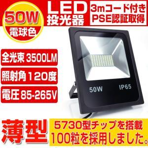 1年保証 2017新発表 led投光器 屋外 led投光器 50w 薄型 3mコード付き 広角120度 電球色|vastmart