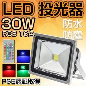 LED投光器 屋外 LED投光器 30W  リモコン付き 16色RGB 防水防塵 調光調節 イルミネーション スタンド ステージ LEDスポットライト|vastmart
