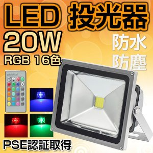 LED投光器 屋外 LED投光器  20W  リモコン付き 16色RGB 防水防塵 調光調節 イルミネーション スタンド ステージ LEDスポットライト|vastmart