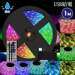 LEDテープライト 防水 間接照明 RGB USB/電池式 2WAY 100cm 30連5050SMD 白ベース ミニ調光器付 照明器具|vastmart
