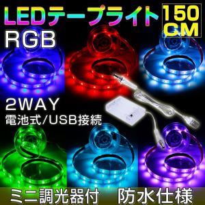 【仕様】 動作電圧:5V LED数:5050SMD 45個 発光色:RGB 防水規格(テープ部分) ...