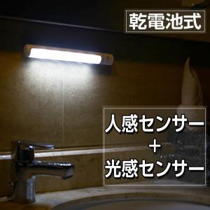 LEDセンサーライト電池式 人感センサー 明暗センサー 光センサー 電球色 昼光色 人感センサー センサーライト