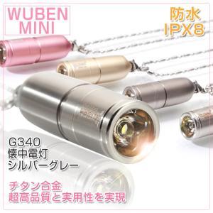 懐中電灯 led 強力 ledハンディライトUSB充電式 超小型 ネックレス式 130ルーメン 防水仕様 耐衝撃 説明書付き WUBEN G340 「一年保証」|vastmart