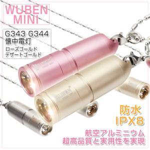 懐中電灯 超小型 ネックレス式 WUBEN G343/G344 「一年保証」ハンディライトUSB充電式 130ルーメン 首かけライト 防水仕様 耐衝撃 説明書付き|vastmart