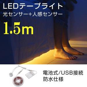 LEDテープライト 間接照明 防水 人感センサー USB/電池式  1.5M ledセンサーライト 屋内 フットライト 人感センサー 光センサー 足元灯 照明器具|vastmart
