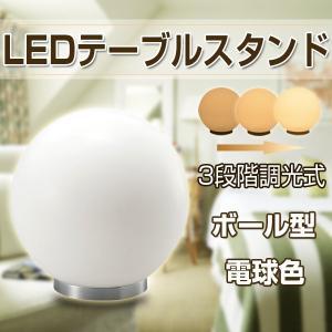 LEDテーブルスタンド テーブルライト ボール型 タッチ式 3段階調光 スタンドライト LED フロアライト 卓上ライト 北欧 電球色|vastmart