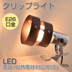 ledクリップライト デスクライト デスクスタンド led クリップ 木枠 E26口金 電球別売 卓上ライト スタンド照明 北欧 おしゃれ|vastmart