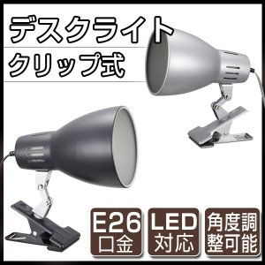 ledクリップライト デスクライト デスクスタンド led クリップ E26口金 電球別売 卓上ライト スタンド照明 おしゃれ シルバー ブラック|vastmart