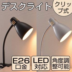 ledクリップライト デスクライト デスクスタンド led クリップ E26口金 電球別売 アームライト 卓上ライト スタンド照明 おしゃれ ブラック シルバー|vastmart