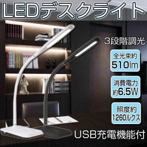 デスクライト led おしゃれ 学習机 目に優しい LEDデスクライト LEDデスクスタンド 3段階調光 USB充電機能付 子供 電気スタンド|vastmart