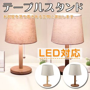テーブルスタンドライト テーブルライト 木製 led対応 E26口金 電球別売 スタンドライト LED フロアライト 卓上ライト 北欧 寝室 リビング|vastmart