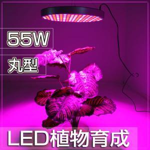 LED植物育成 50W 丸型 植物育成ライト水耕栽培ランプ 植物育成パネル 園芸 プラントライト 赤/ブルー 吊り下げ用フック付きワイヤー|vastmart