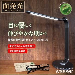 wasser デスクライト led おしゃれ 学習机 目に優しい LEDデスクライト LEDデスクスタンド 高演色性 面発光 タッチ式5段階調光 子供 電気スタンド|vastmart